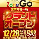 ZONEGO東海店(2019年12月28日グランドオープン・茨城県)