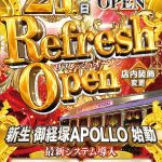 APOLLO 御経塚店(2020年1月21日リニューアル・石川県)