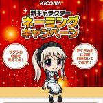 キコーナ、「新キャラクターネーミングキャンペーン」を実施 ~『メイド』の名前を一般公募