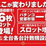 CORE21菊陽店(2019年12月28日リニューアル・熊本県)