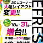 ウイング菰野店(2020年1月10日リニューアル・三重県)
