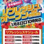 ガーデン幸手(2020年1月8日リニューアル・埼玉県)