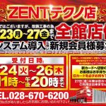 ZENT テクノ店(2019年12月28日リニューアル・栃木県)