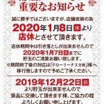 パーラーマドンナ桜店(近日リニューアル・栃木県)