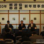 都遊協、新年理事会を開催 ~オリンピック開催時期は「過剰な入替を避け、行政と連携密にした対応を」