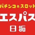 エスパス日拓赤坂見附駅前新館(2020年12月5日リニューアル・東京都)