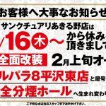 デルパラ8平沢東店(近日グランドオープン・東京都)