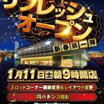 クァトロブーム富山田中町(2020年1月11日リニューアル・富山県)