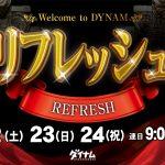 ダイナム信頼の森 越前店(2020年2月22日リニューアル・福井県)