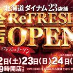 ダイナム手稲店(2020年2月22日リニューアル・北海道)