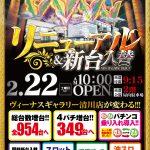 ヴィーナスギャラリー清川(2020年2月22日リニューアル・福岡県)