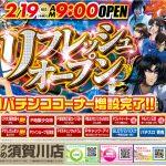ビックつばめ須賀川店(2020年2月19日リニューアル・福島県)