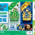ダイナム白河店(2020年2月15日リニューアル・福島県)