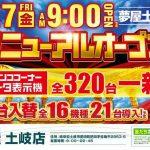 夢屋 土岐店(2020年2月7日リニューアル・岐阜県)
