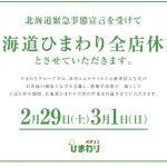 『ひまわり』の合田観光商事、北海道の緊急事態宣言を受けて道内30店舗を2日間休業へ