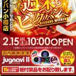 ビッグバン小樽店(2020年2月15日リニューアル・北海道)