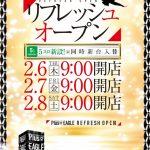 プラスイーグル稚内店(2020年2月6日リニューアル・北海道)