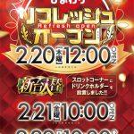 ひまわり室蘭店(2020年2月20日リニューアル・北海道)