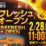 ひまわり根室店(2020年2月28日リニューアル・北海道)