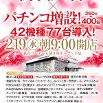 nikko 屋島店(2020年2月19日リニューアル・香川県)