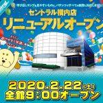 セントラル横内店(2020年2月22日リニューアル・高知県)