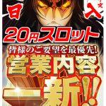 HEAT123(2020年2月19日リニューアル・熊本県)