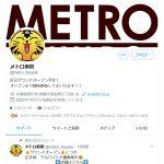 メトロ板宿(近日グランドオープン・兵庫県)
