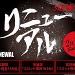 ダイナム松阪店(2020年2月15日リニューアル・三重県)