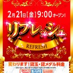 ダイナム芸濃店(2020年2月21日リニューアル・三重県)