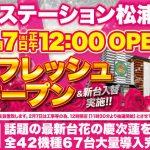 D'station松浦店(2020年2月7日リニューアル・長崎県)