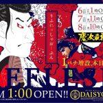 DAISYO(2020年2月6日リニューアル・大分県)