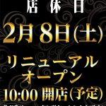 ダイナム三日月店(2020年2月8日リニューアル・佐賀県)
