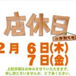 ダイナム信頼の森 大和店(2020年2月8日リニューアル・佐賀県)