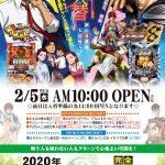 アミューズメントパーク アバロン(2020年2月4日リニューアル・埼玉県)