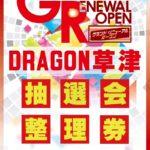 ACT草津ドラゴン(2020年7月3日リニューアル・滋賀県)