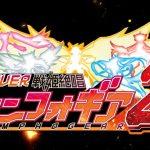 SANKYO、「Pフィーバー戦姫絶唱シンフォギア2」の先行映像を公開