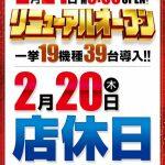 夢屋 黒磯店(2020年2月21日リニューアル・栃木県)