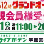 ライブガーデン宇都宮桜店(2020年3月28日グランドオープン・栃木県)