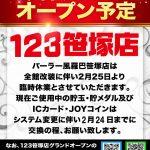 123笹塚店(近日グランドオープン・東京都)