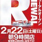 P.A.e・Zone(2020年2月22日リニューアル・富山県)