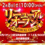 ダイナム御坊店(2020年2月8日リニューアル・和歌山県)