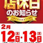 ダイナム長井店(2020年2月14日リニューアル・山形県)