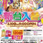 ラッキープラザ小牧店(2020年3月10日リニューアル・愛知県)