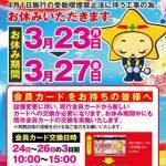 スター西春店(2020年3月28日リニューアル・愛知県)