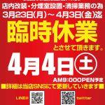 メガロ大須店(2020年4月4日リニューアル・愛知県)