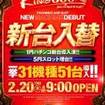 キング666瑞浪インター店(2020年2月20日リニューアル・岐阜県)