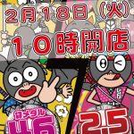 ドバット太田南店(2020年2月18日リニューアル・群馬県)