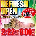 クラブイーグル旭川店(2020年2月22日リニューアル・北海道)