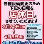 ビッグローヤル(2020年4月4日リニューアル・北海道)