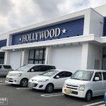 【エリアレポート】千葉県野田市周辺 ~既存店への影響抑えた『ハリウッド七光台』